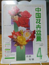 中国花卉盆景1987年第4期