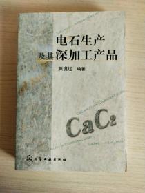 电石生产及其深加工产品