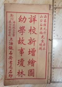 详校新增绘图幼学故事琼林(卷3∽4)