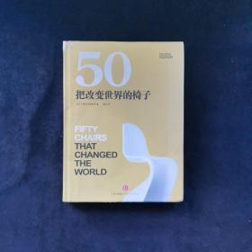 50把改变世界的椅子