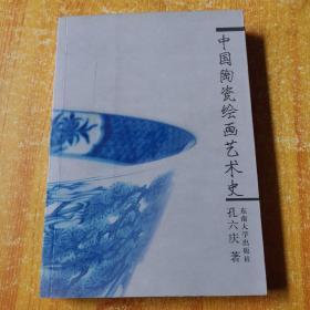 中国陶瓷绘画艺术史