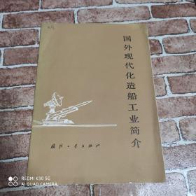 国外现代化造船工业简介