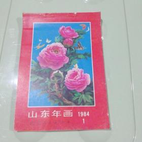山东年画1984 1