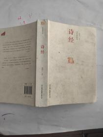 先民的歌唱:中国历代经典宝库一一诗经