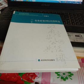 农业政策国际比较研究 第1辑