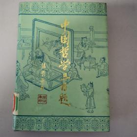 中国哲学三百题