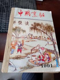 中国烹饪 1991年全年12期