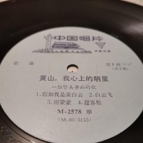 黄山,我心上的明星,黑胶木唱片