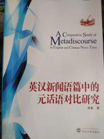 英汉新闻语篇中的元话语对比研究