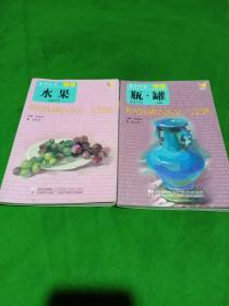 教学知本·色彩:瓶·罐+水果    两本合售