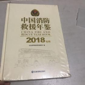 中国消防救援年鉴2018年卷