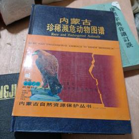 内蒙古珍稀濒危动物图谱