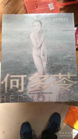 何多苓画集(何多苓油画集)8开厚册