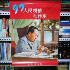 1997挂历 人民领袖毛泽东 12张全