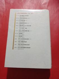 中国共产党组织史资料(第四卷·下)