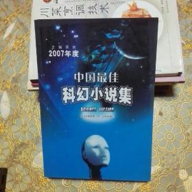 2007年度中国最佳科幻小说集