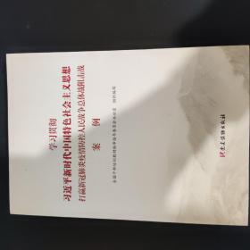 学习贯彻习近平新时代中国特色社会主义经济思想 打赢新冠肺炎疫情防控人民战争总体战阻击战