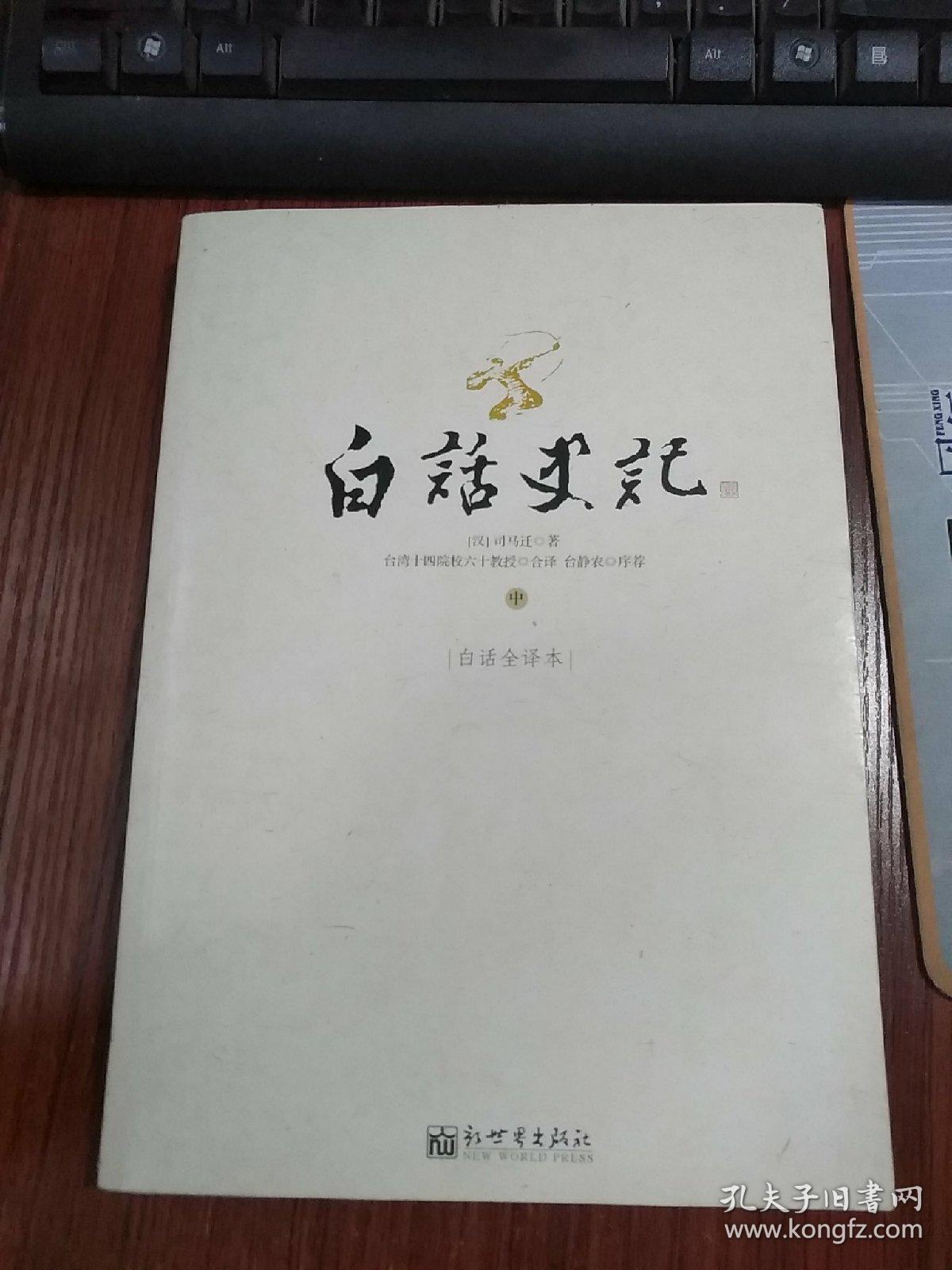白话史记(中册):白话全译本