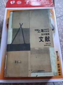 中国上海2000年双年展及外围展文献