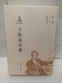 王佐良全集•第一卷(英国文学史)