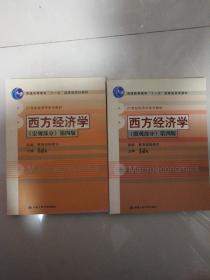 西方经济学(微观部分)(宏观部分)两本合售