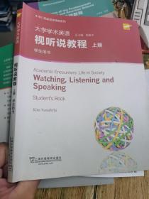 大学学术英语:视听说教程(上 学生用书 附光盘)/专门用途英语课程系列