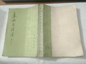 春秋左传注  第四册【80年代 老版,本册无版权】