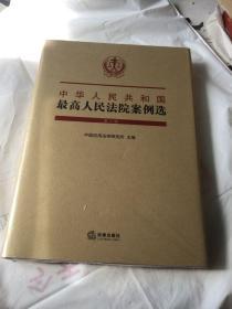 中华人民共和国最高人民法院案例选(第三辑)