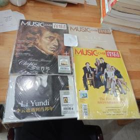 音乐爱好者(2008年12月号,2010年3.5.6月号)