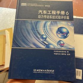 汽车工程手册6:动力传动系统试验评价篇