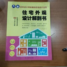 住宅外观设计解剖书