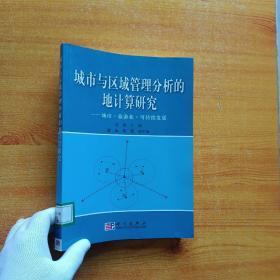 城市与区域管理分析的地计算研究【馆藏】