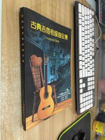 古典吉他考级曲全集
