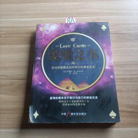爱情之书:生日所透露出的你和你的亲密关系