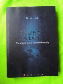 马克思哲学的历史原像