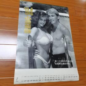 1994年挂历。外国男女模特泳装情侣照片。12张全,此挂历多一张封面共13张。