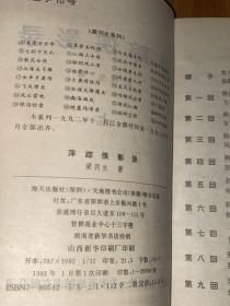 萍踪侠影录(上、下)