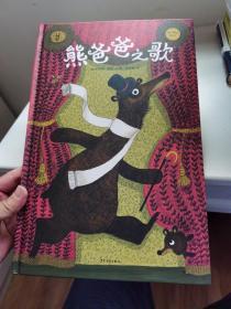 麦田精选图画书:熊爸爸之歌
