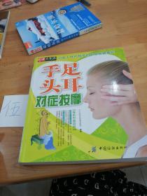 手足头耳对症按摩