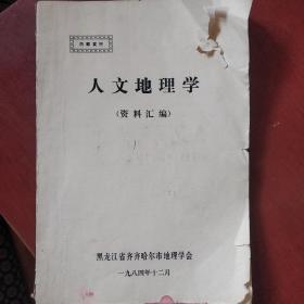 《人文地理学资料汇编》16开 黑龙江齐齐哈尔市地理学会 私藏 书品如图