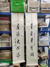 著名革命家,书法家,毛主席称赞过的张凯帆书法,对联一副