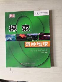 DK探索系列:奇妙地球
