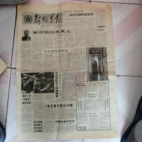 解放军报 1992年3月9日