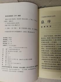 墨者·学者·革命者:杜国庠(广东历史文化名人丛书)