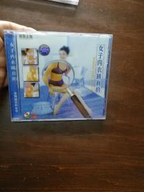 女子内衣睇真的  VCD 单碟 光盘