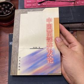 中国西部开发论