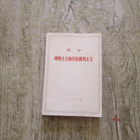 列宁唯物主义和经验批判主义
