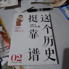 这个历史挺靠谱:袁腾飞讲历史(下册)