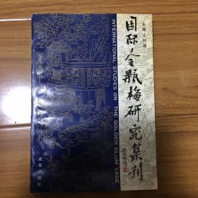 国际金瓶梅研究集刊
