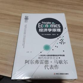 经济学原理(全新 未拆封 精装)